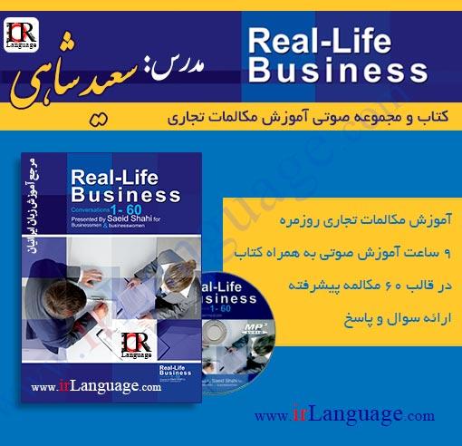 کتاب مکالمات تجاری در زندگی واقعی سعید شاهی