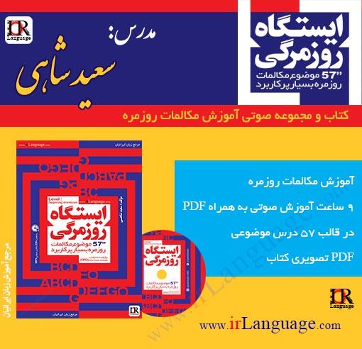 کتاب ایستگاه روزمرگی سعید شاهی
