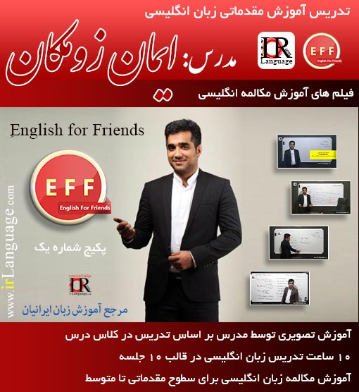 English for Friends ایمان زومکان
