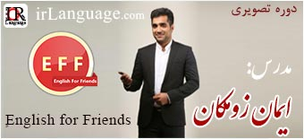 English For Friends ایمان زومکان