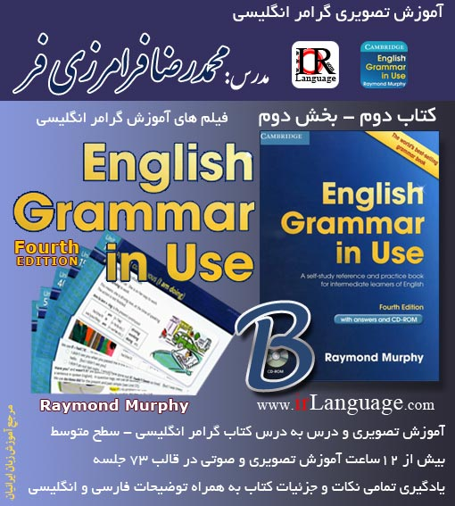 آموزش تصویری Essential Grammar in Use