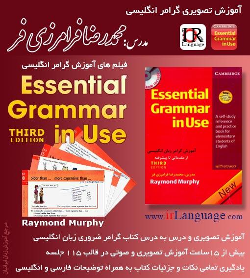 آموزش تصویری Essential Grammar in Use