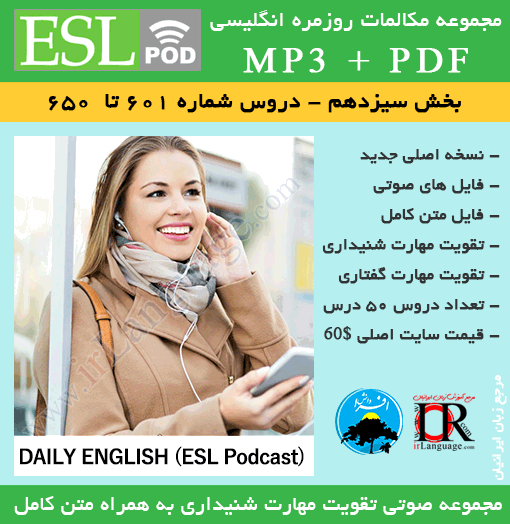 ESLPodcast 501 to 550