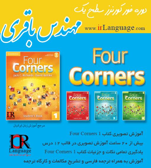 دانلود آموزش تصویری کتاب Four Corners 1 مهندس باقری