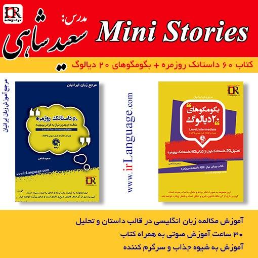 کتاب 60 داستانک روزمره