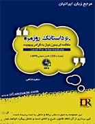 کتاب 60 داستانک روزمره سعید شاهی