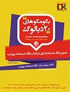 کتاب بگومگوهای 20 دیالوگ سعید شاهی