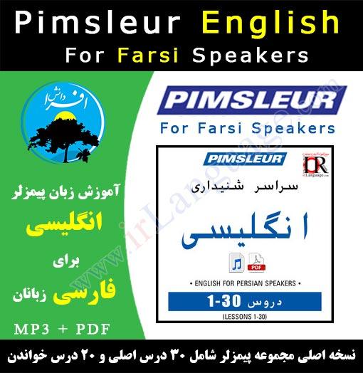 پیمزلر انگلیسی برای افراد فارسی زبان Pimsleur English for Farsi Speakers