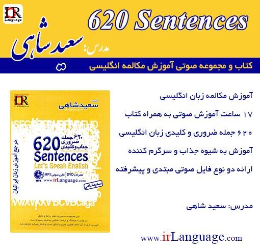 کتاب 620 جمله ضروری زبان انگلیسی 620 Sentences