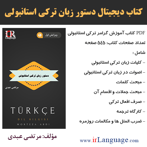 کتاب دیجیتال دستور زبان ترکی استانبولی